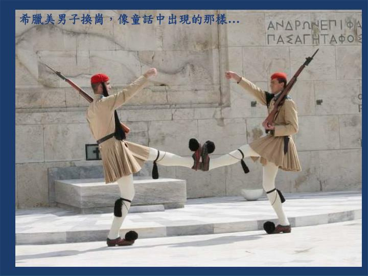 希臘美男子換崗,像童話中出現的那樣