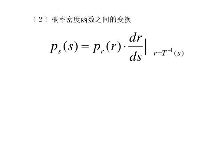 (2)概率密度函数之间的变换