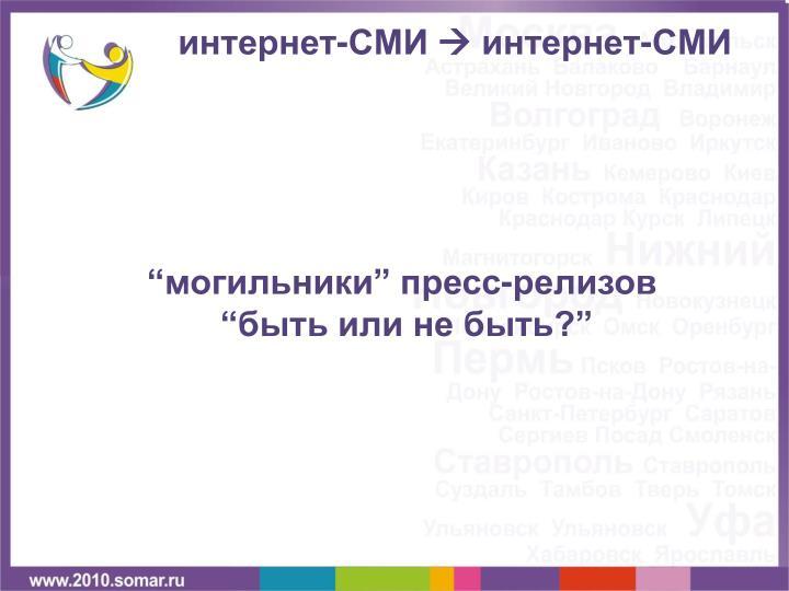 интернет-СМИ
