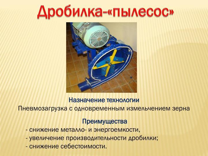 Дробилка-«пылесос»
