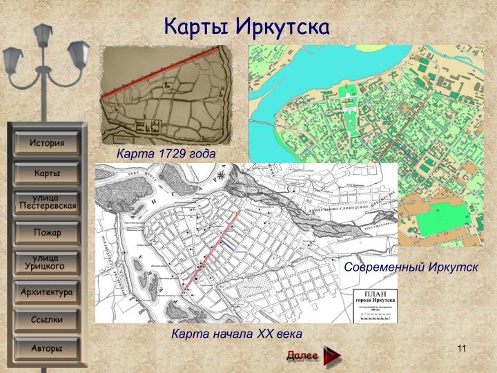 Карты Иркутска