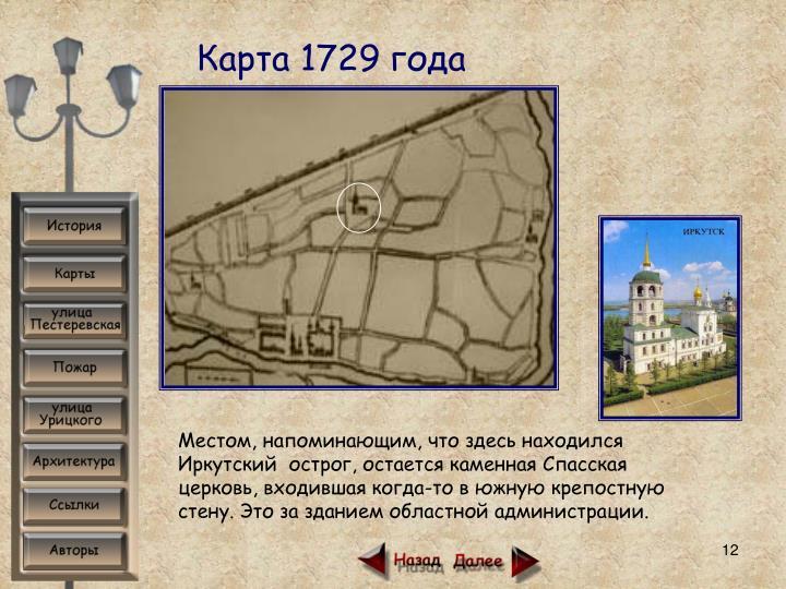 Карта 1729 года