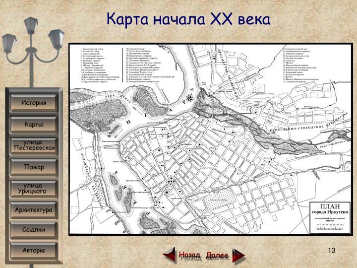 Карта начала