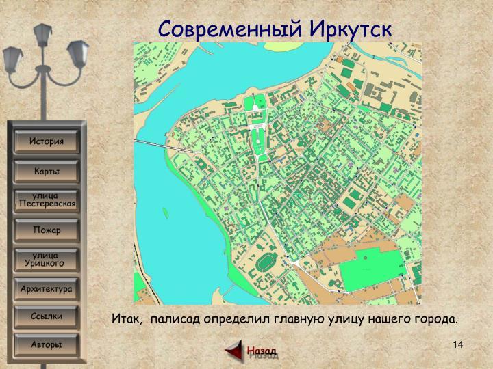 Современный Иркутск