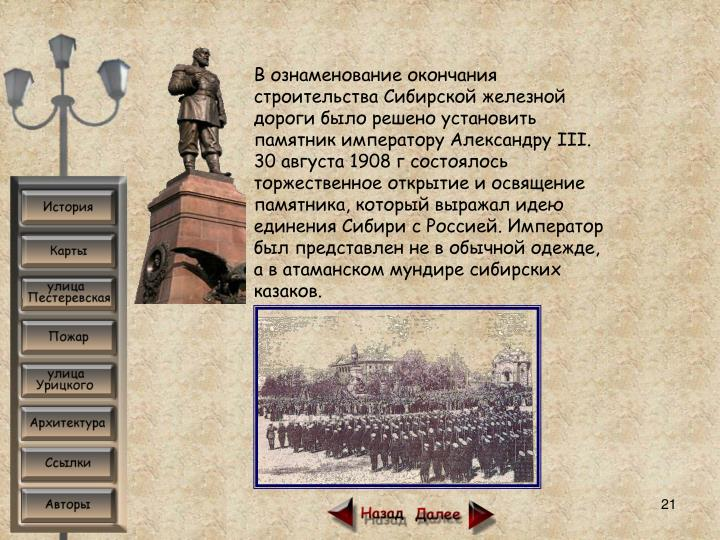 В ознаменование окончания строительства Сибирской железной дороги было решено установить памятник императору Александру