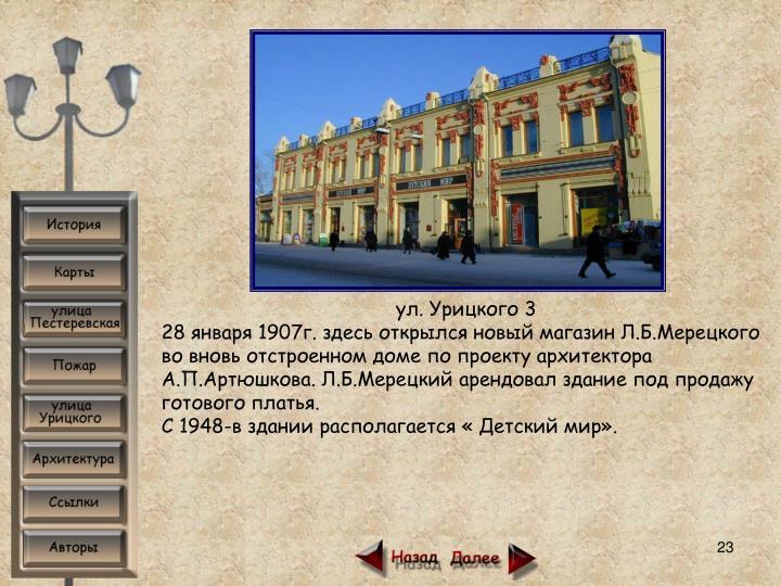 ул. Урицкого 3
