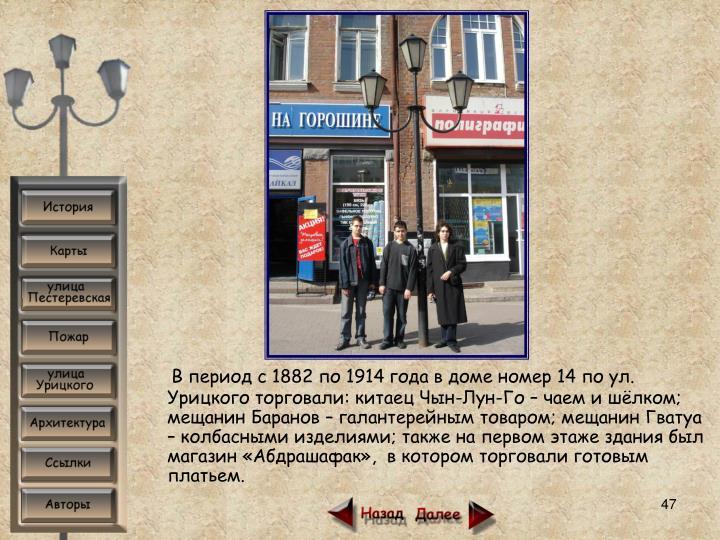 1882  1914     14  .  :  --    ;     ;     ;        ,      .