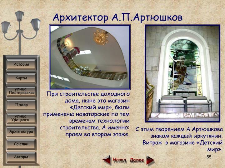 Архитектор А.П.Артюшков