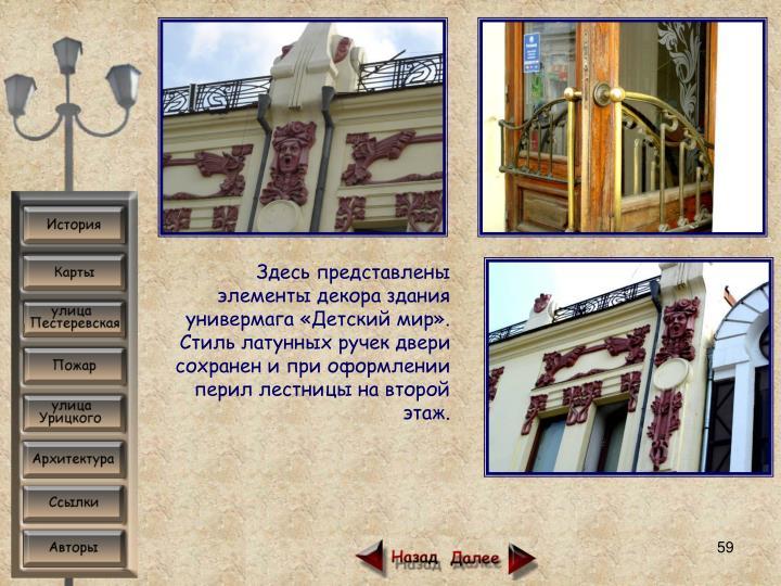 Здесь представлены элементы декора здания универмага «Детский мир».