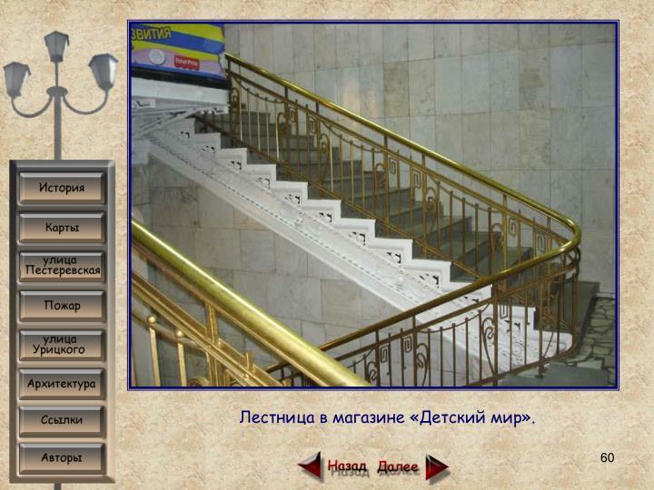 Лестница в магазине «Детский мир».