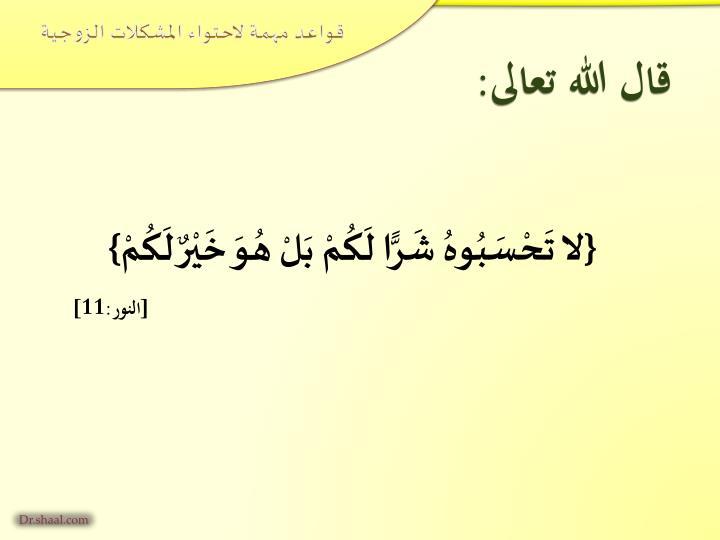 قال الله تعالى: