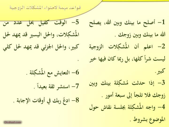 1- أصلح ما بينك وبين الله، يصلح الله ما بينك وبين زوجك .