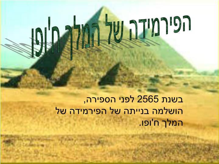 הפירמידה של המלך ח'ופו