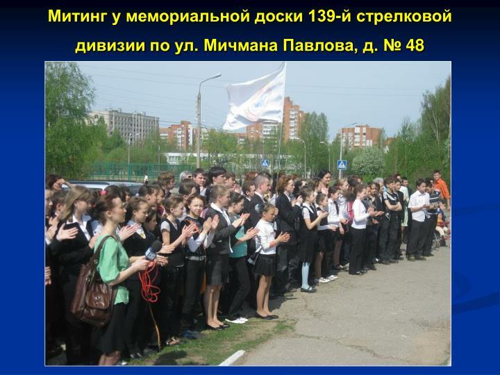 Митинг у мемориальной доски 139-й стрелковой дивизии
