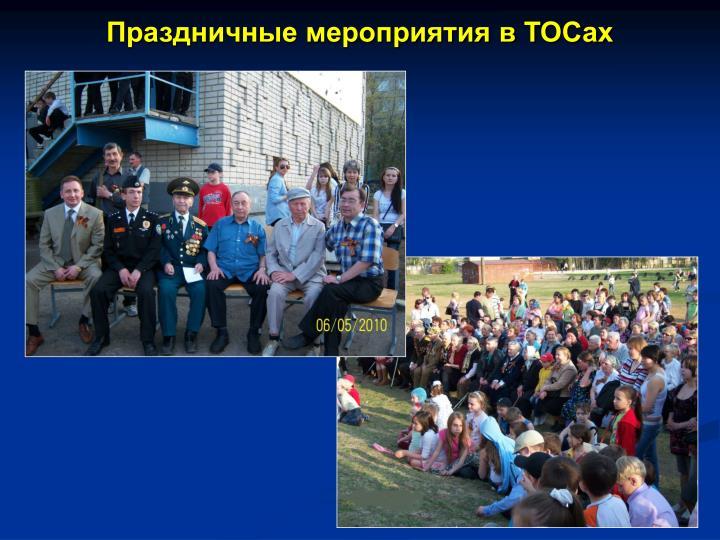Праздничные мероприятия в ТОСах