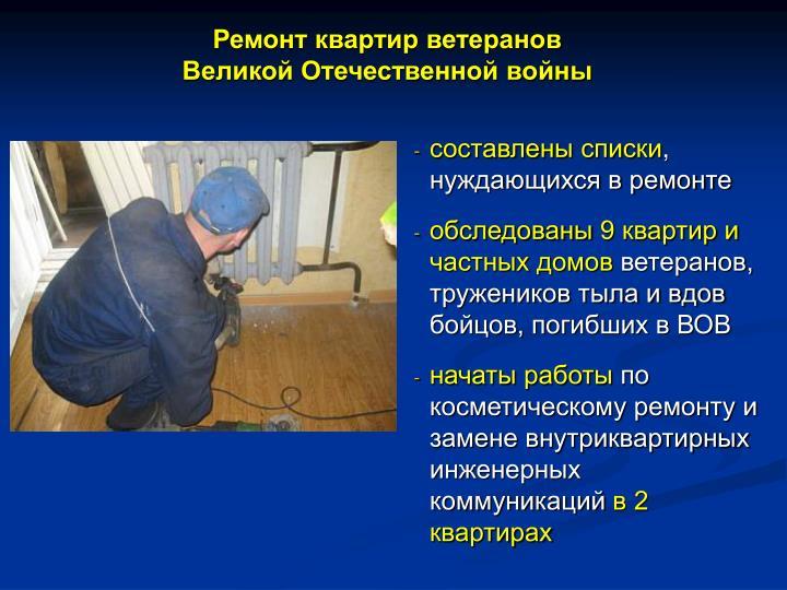 Ремонт квартир ветеранов