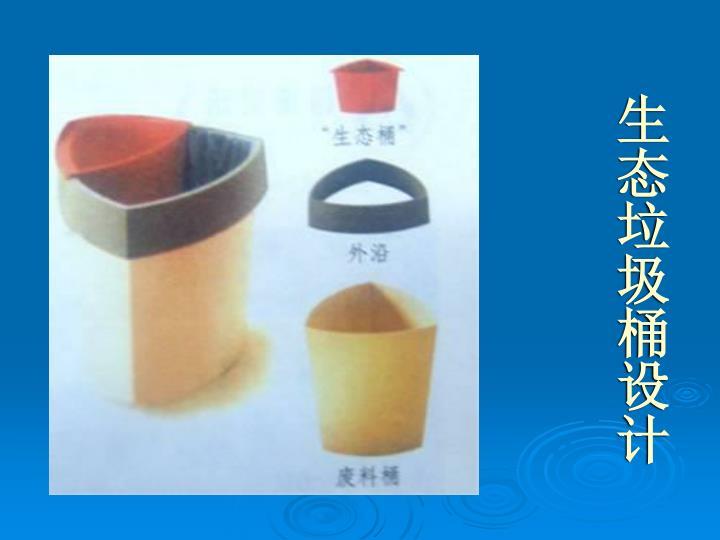 生态垃圾桶设计