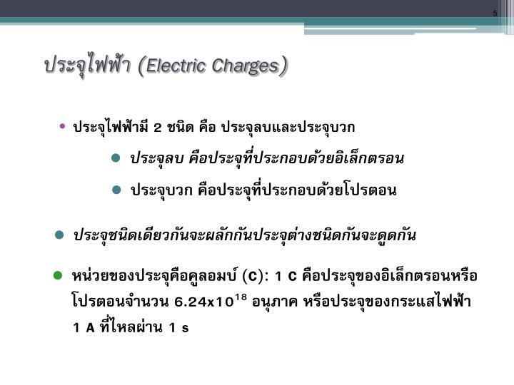ประจุไฟฟ้า