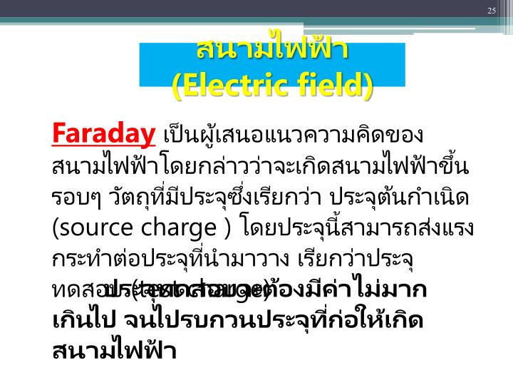 สนามไฟฟ้า