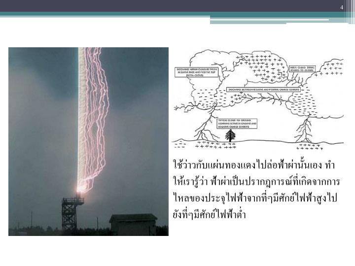 ใช้ว่าวกับแผ่นทองแดงไปล่อฟ้าผ่านั้นเอง ทำให้เรารู้ว่า ฟ้าผ่าเป็นปรากฎการณ์ที่เกิดจากการไหลของประจุไฟฟ้าจากที่ๆมีศักย์ไฟฟ้าสูงไปยังที่ๆมีศักย์ไฟฟ้าต่ำ