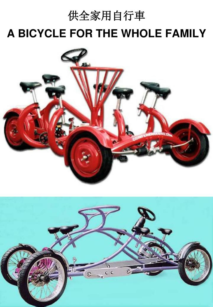 供全家用自行車