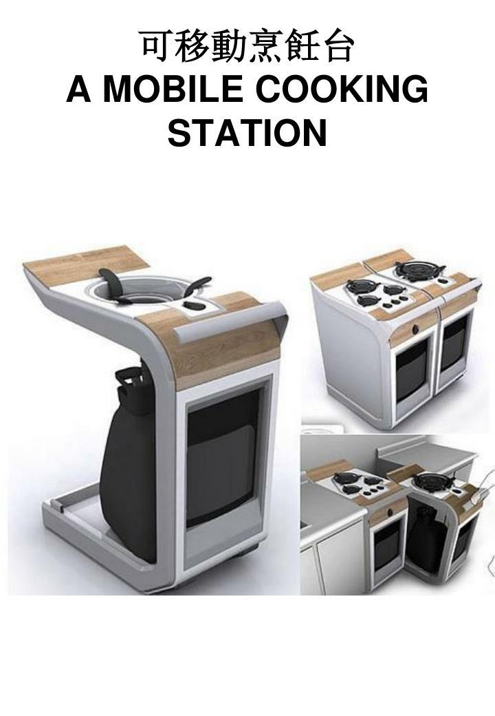 可移動烹飪台