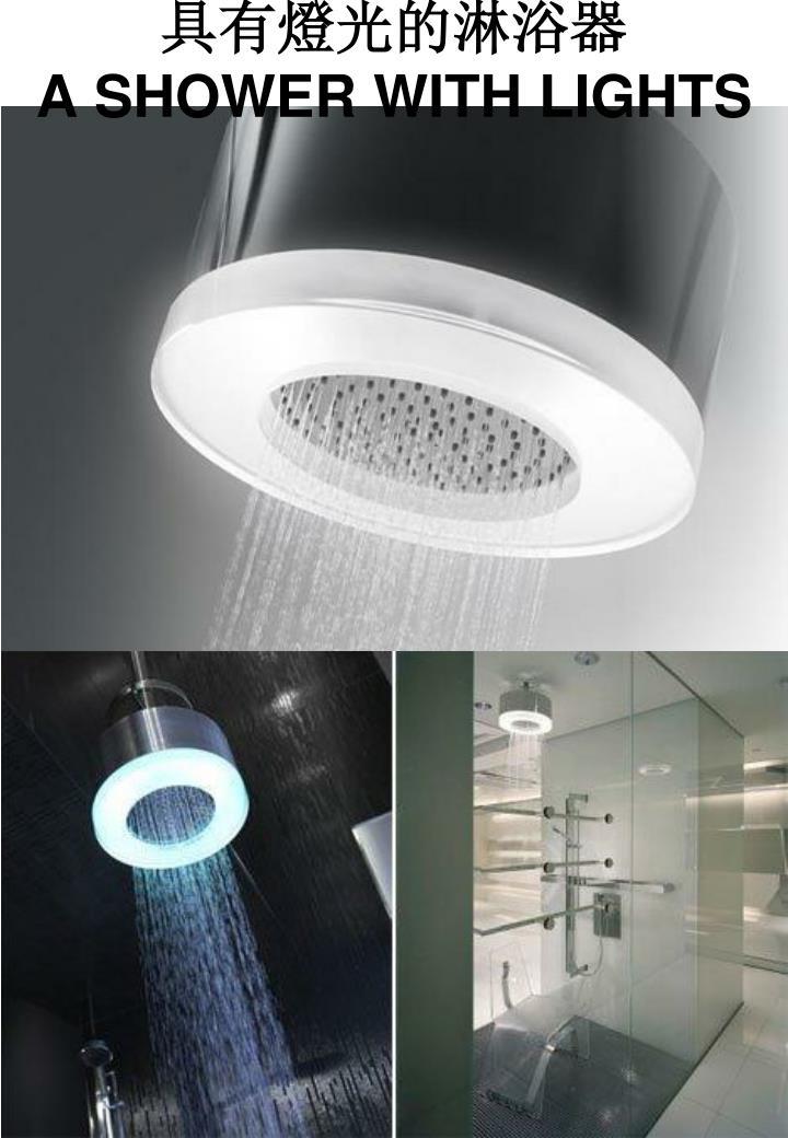 具有燈光的淋浴器