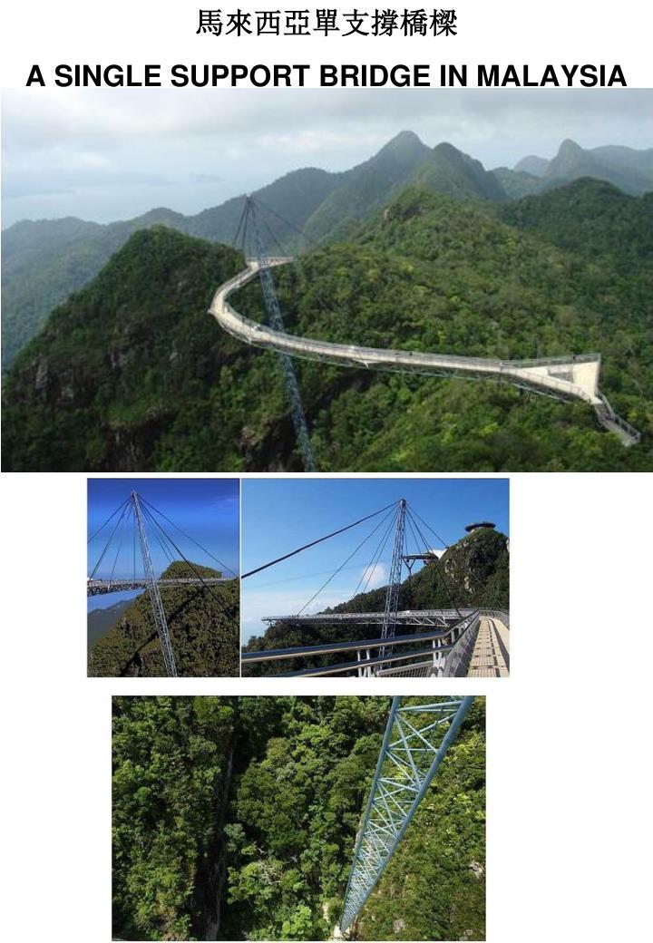 馬來西亞單支撐橋樑