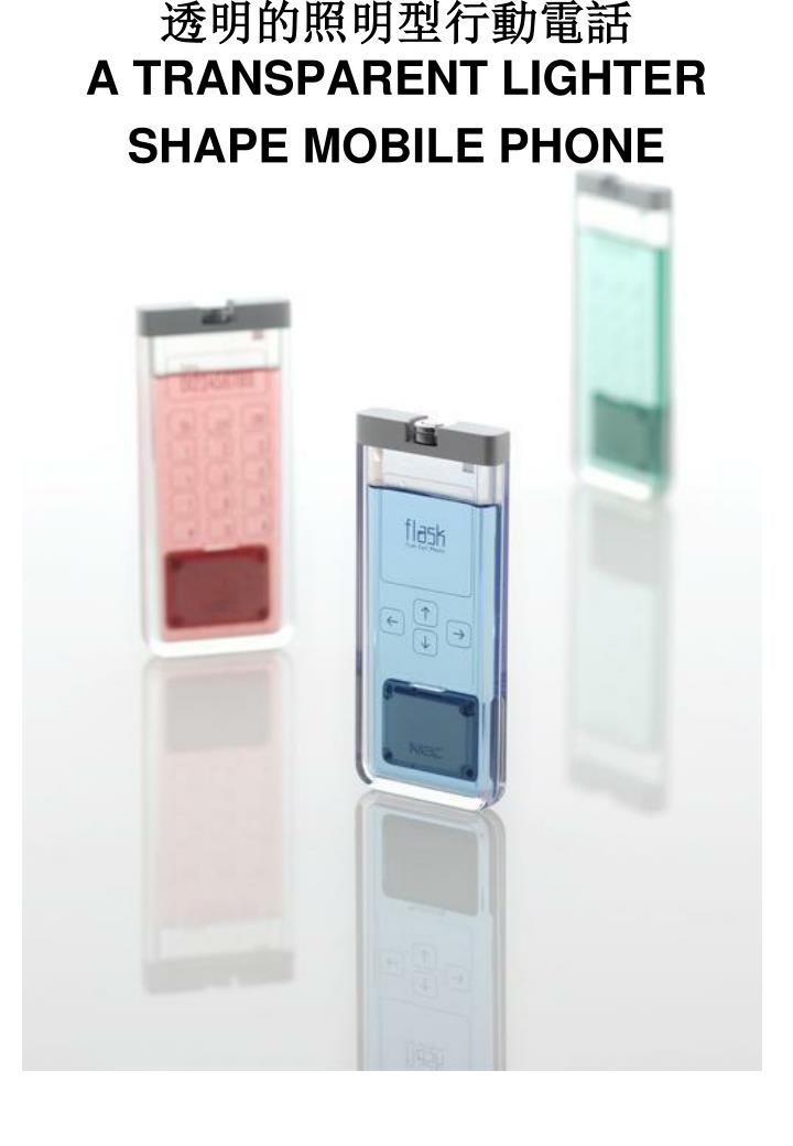 透明的照明型行動電話
