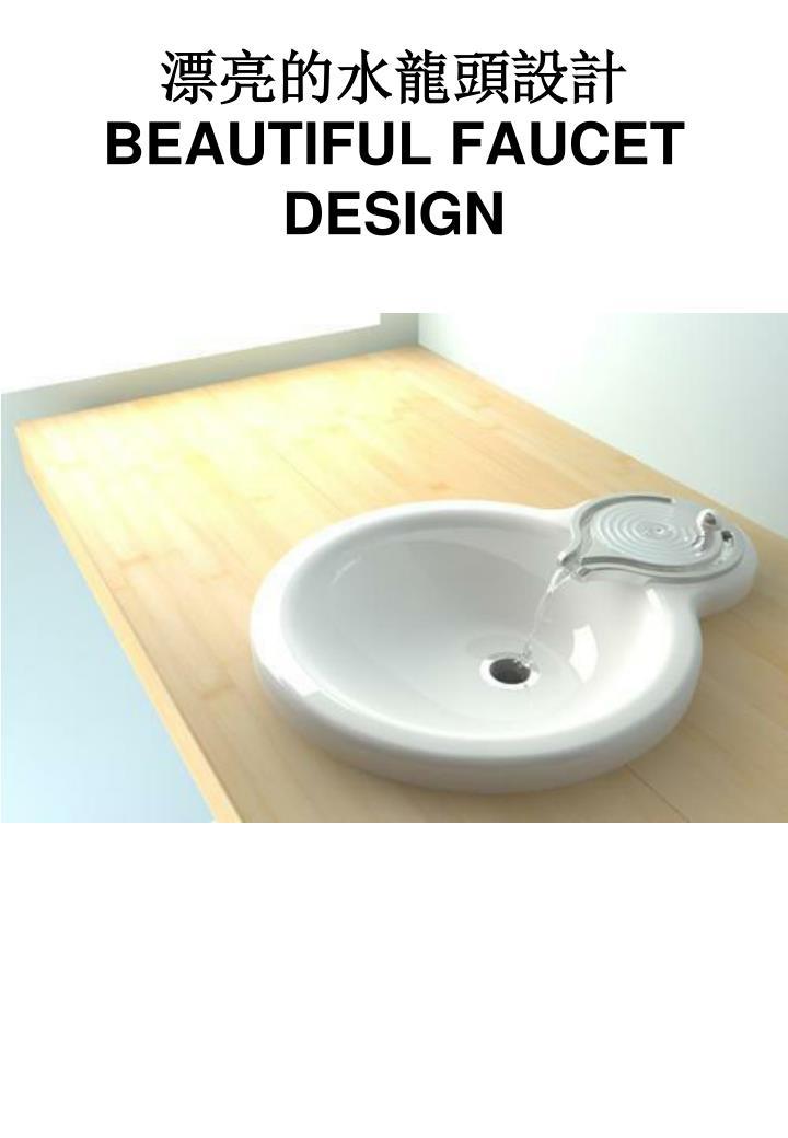 漂亮的水龍頭設計