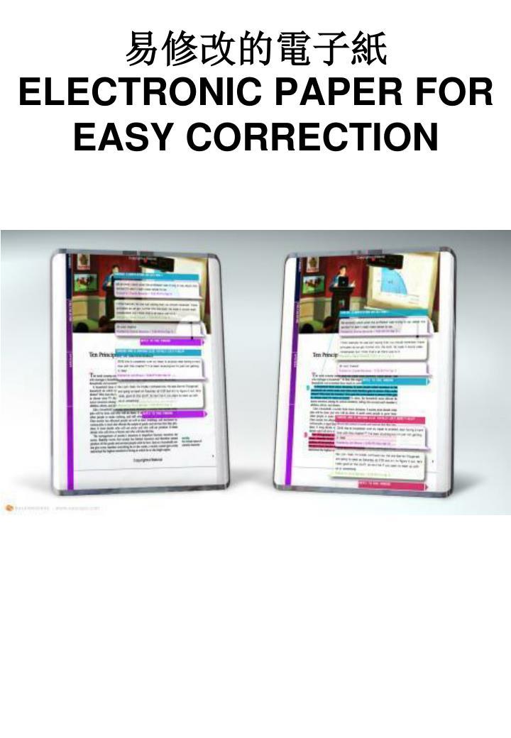 易修改的電子紙