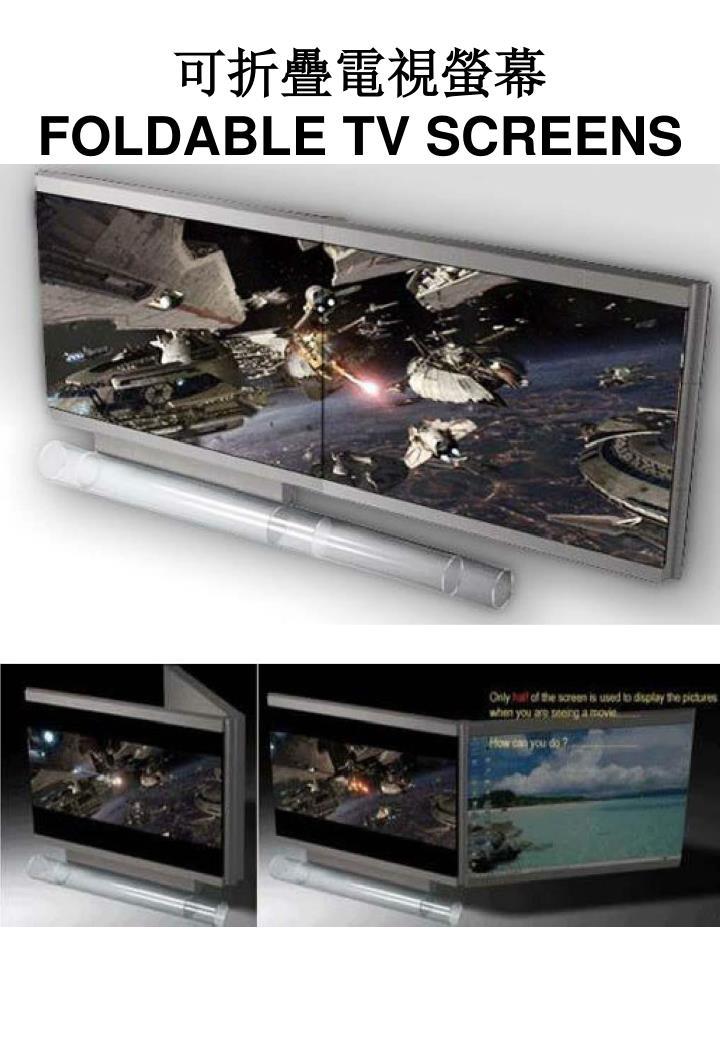 可折疊電視螢幕