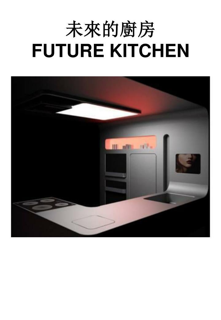 未來的廚房