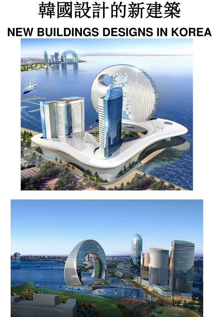 韓國設計的新建築