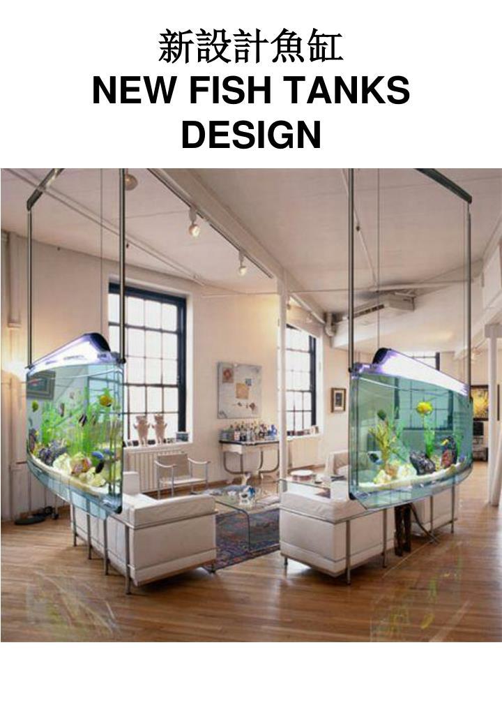 新設計魚缸