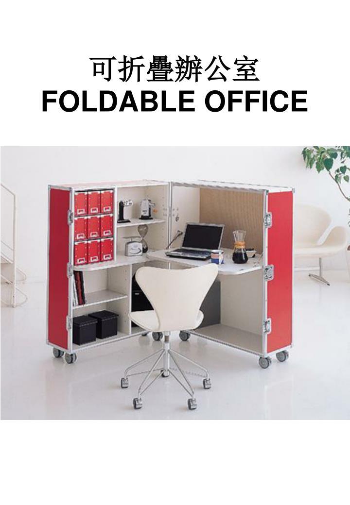 可折疊辦公室