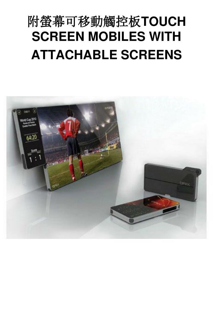 附螢幕可移動觸控板