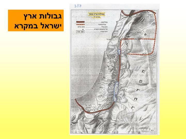 גבולות ארץ ישראל במקרא