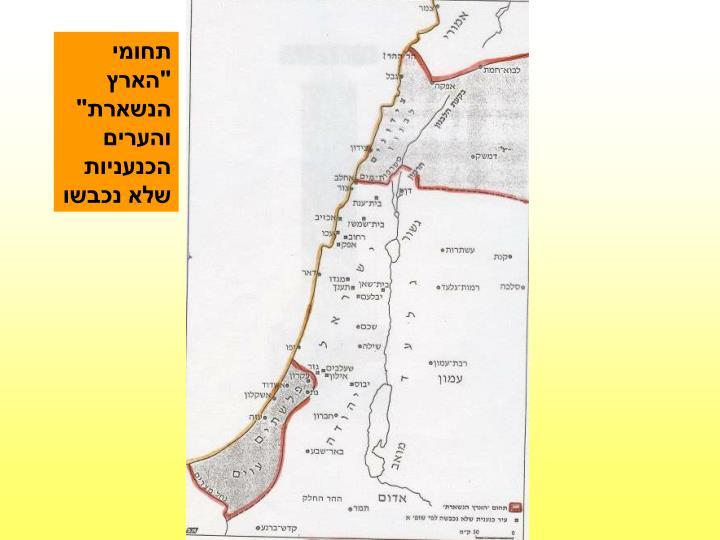 """תחומי """"הארץ הנשארת"""" והערים הכנעניות שלא נכבשו"""