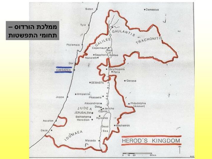 ממלכת הורדוס – תחומי התפשטות
