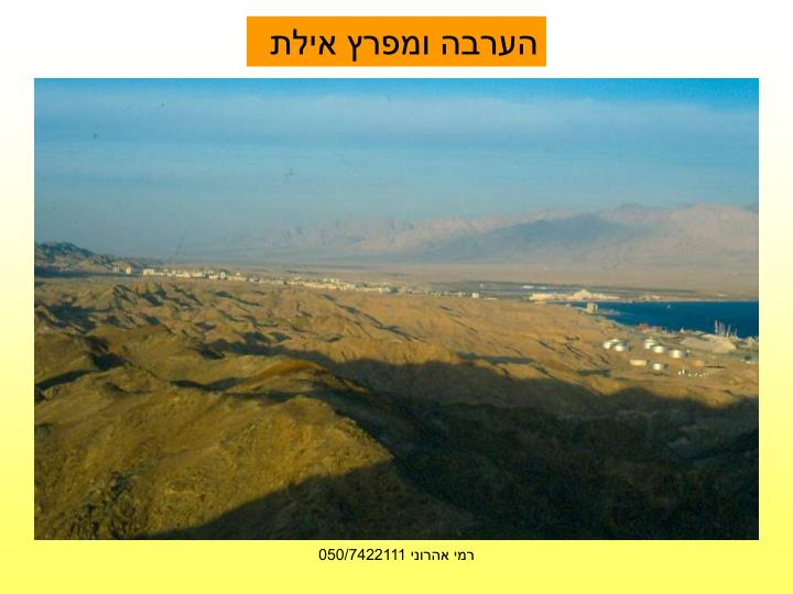 הערבה ומפרץ אילת