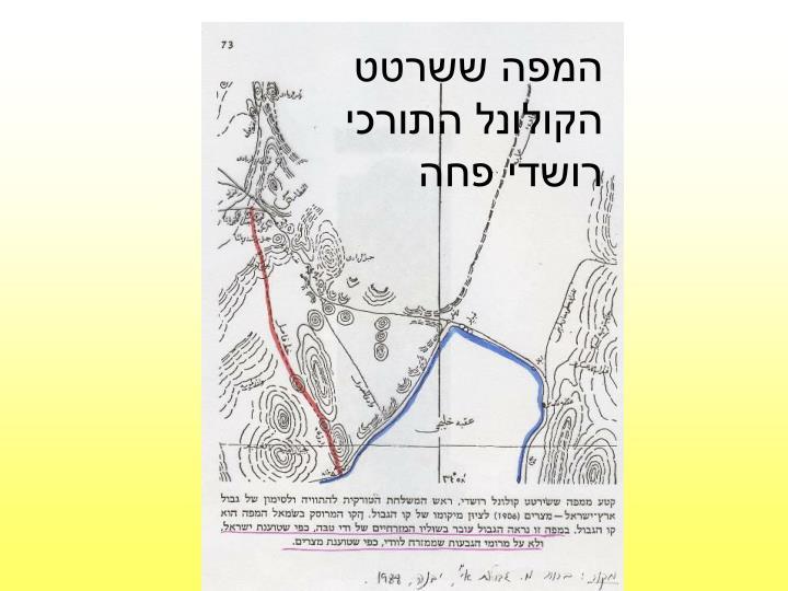 המפה ששרטט הקולונל התורכי רושדי פחה