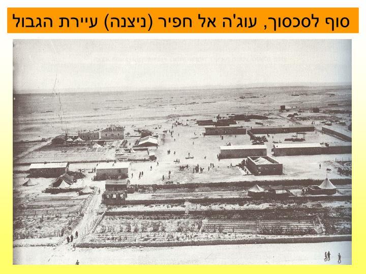 סוף לסכסוך, עוג'ה אל חפיר (ניצנה) עיירת הגבול