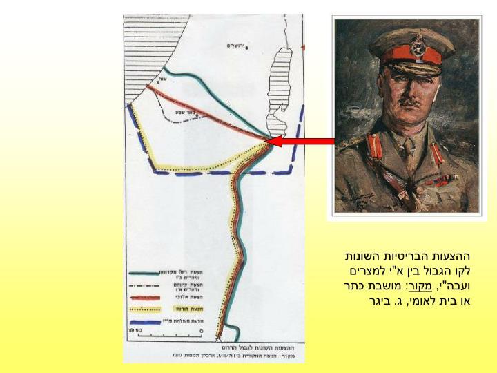 """ההצעות הבריטיות השונות לקו הגבול בין א""""י למצרים ועבה""""י,"""