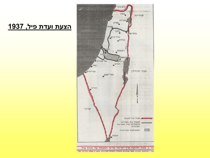הצעת ועדת פיל, 1937