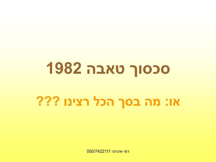 סכסוך טאבה 1982
