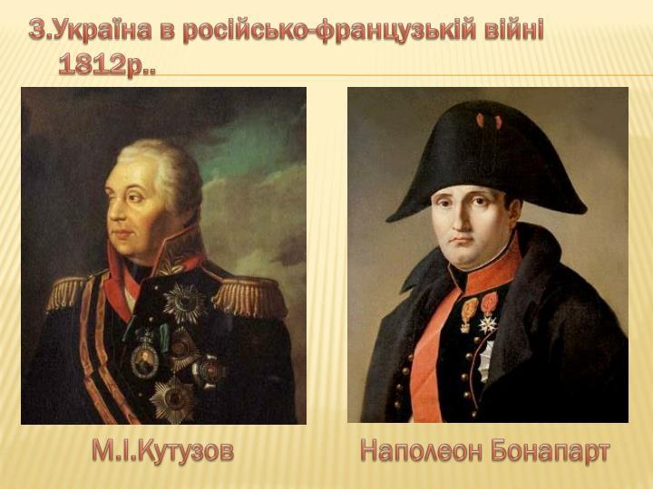 3.Україна в російсько-французькій війні