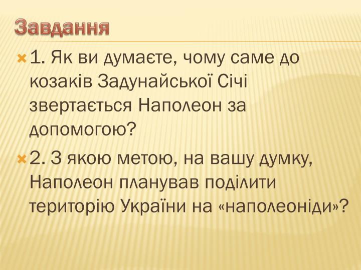 1. Як ви думаєте, чому саме до козаків Задунайської Січі звертається Наполеон за допомогою?