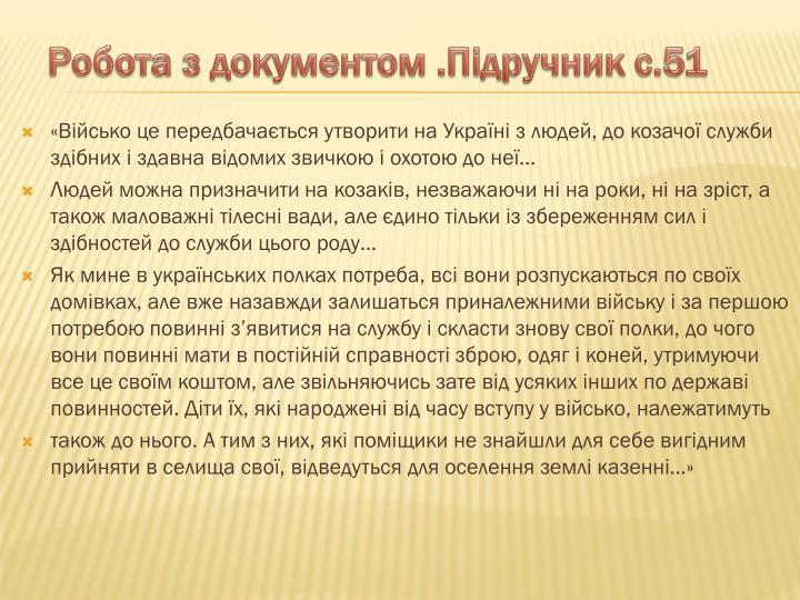 «Військо це передбачається утворити на Україні з людей, до козачої служби здібних і здавна відомих звичкою і охотою до неї…