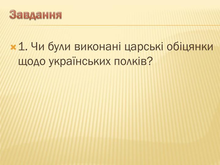 1. Чи були виконані царські обіцянки щодо українських полків?